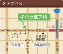 京都市の皮膚科、キハラ皮フ科へのアクセス