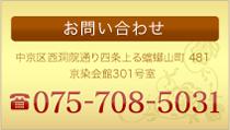 京都市中京区 西洞院通り四条上る蟷螂山町 481 京染会館301号室